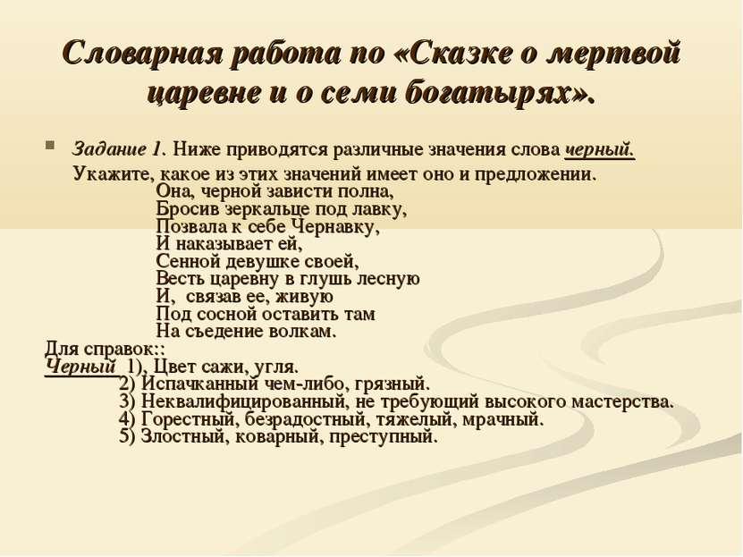 Словарная работа по «Сказке о мертвой царевне и о семи богатырях». Задание 1....