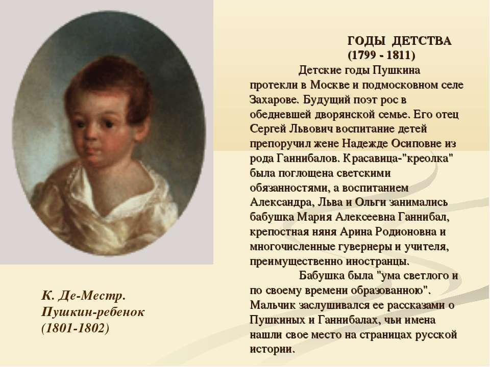 К. Де-Местр. Пушкин-ребенок (1801-1802) ГОДЫ ДЕТСТВА (1799 - 1811) Детские го...
