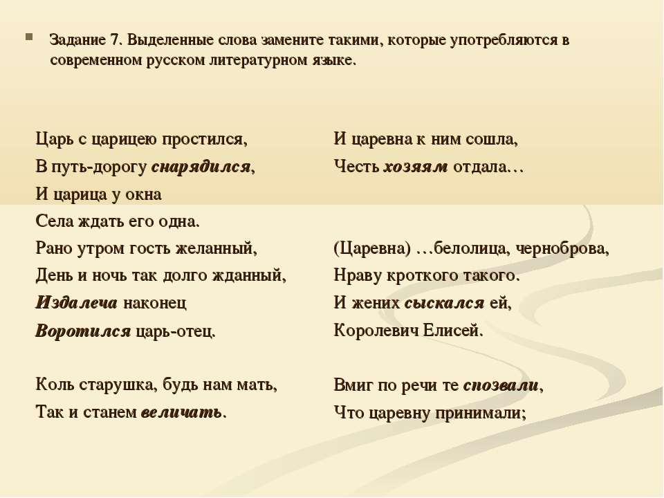 Задание 7. Выделенные слова замените такими, которые употребляются в современ...