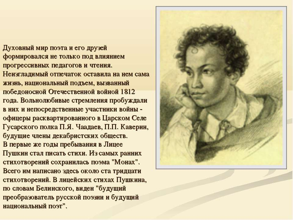 Духовный мир поэта и его друзей формировался не только под влиянием прогресси...