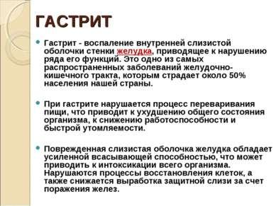 ГАСТРИТ Гастрит - воспаление внутренней слизистой оболочки стенки желудка, пр...