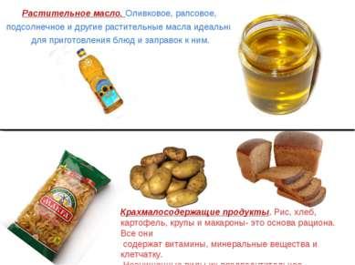 Крахмалосодержащие продукты. Рис, хлеб, картофель, крупы и макароны- это осно...