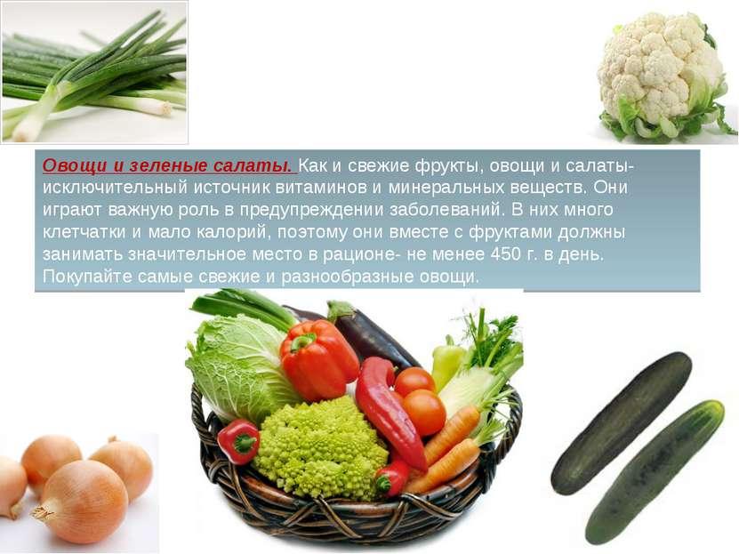 Овощи и зеленые салаты. Как и свежие фрукты, овощи и салаты- исключительный и...