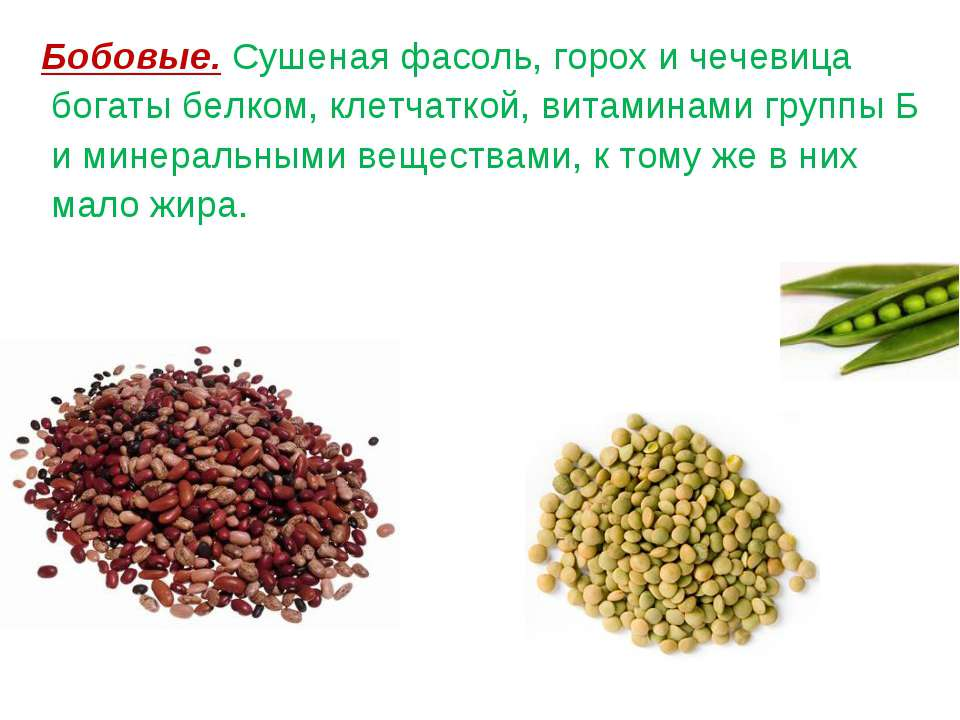 Бобовые. Сушеная фасоль, горох и чечевица богаты белком, клетчаткой, витамина...