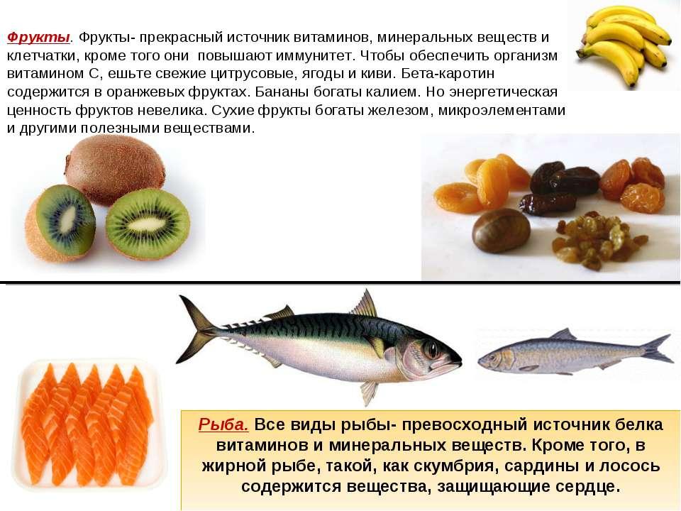 Фрукты. Фрукты- прекрасный источник витаминов, минеральных веществ и клетчатк...