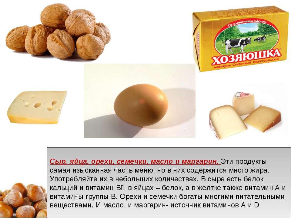 Сыр, яйца, орехи, семечки, масло и маргарин. Эти продукты- самая изысканная ч...