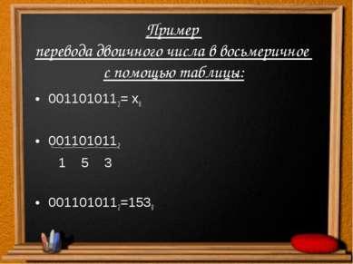 Пример перевода двоичного числа в восьмеричное с помощью таблицы: 0011010112=...