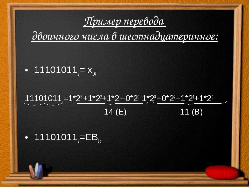 Пример перевода двоичного числа в шестнадцатеричное: 111010112= х16 111010112...