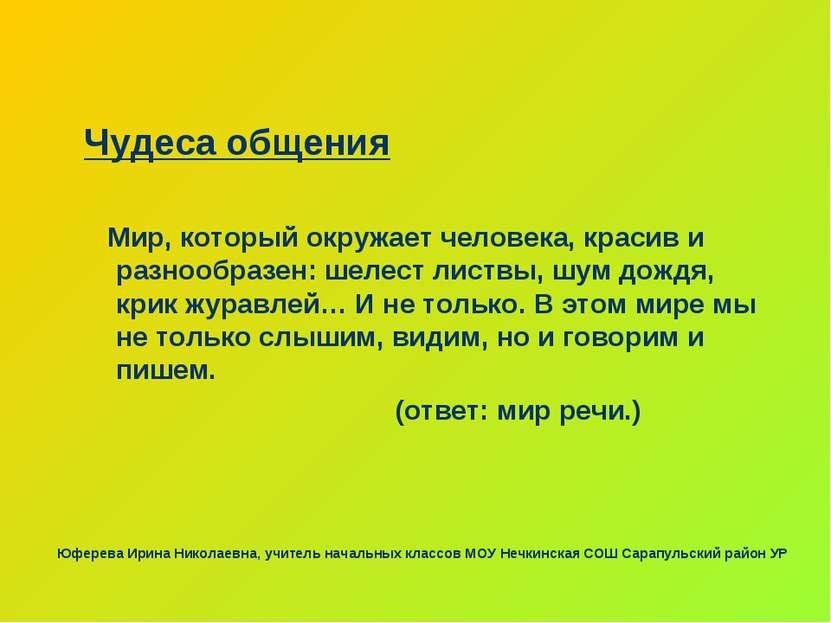 Чудеса общения Мир, который окружает человека, красив и разнообразен: шелест ...