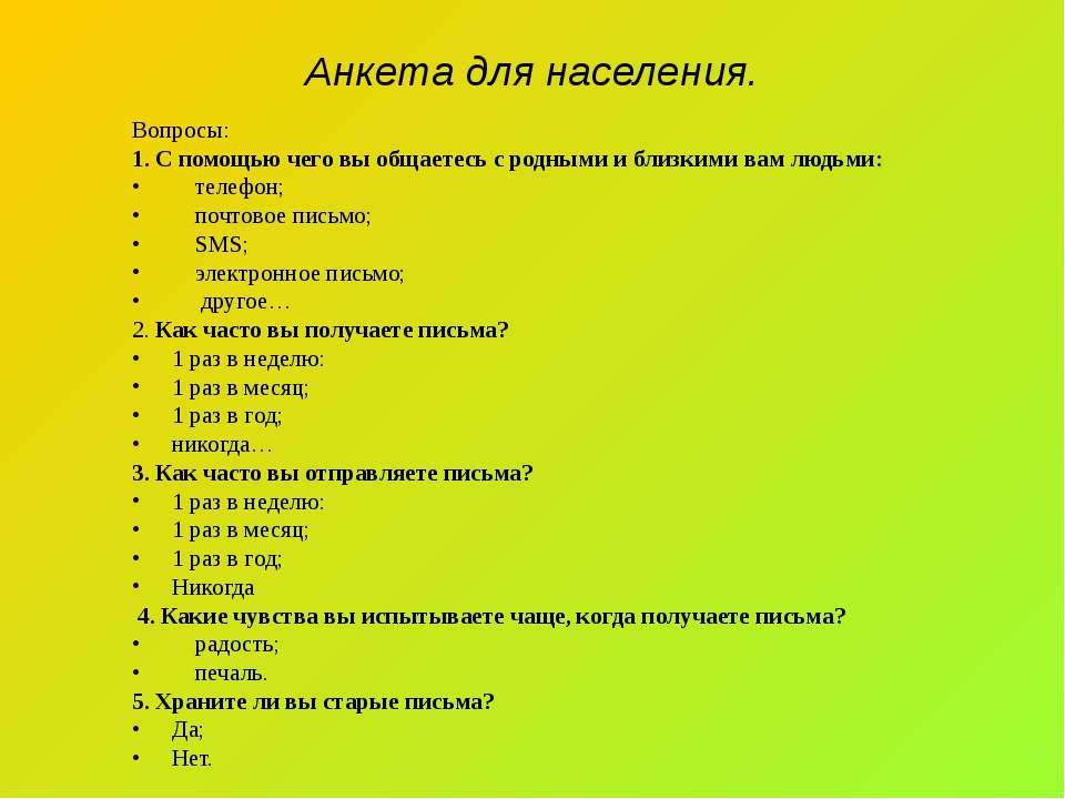 Анкета для населения. Вопросы: 1. С помощью чего вы общаетесь с родными и бли...