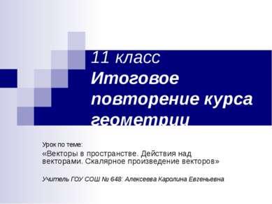 11 класс Итоговое повторение курса геометрии Урок по теме: «Векторы в простра...