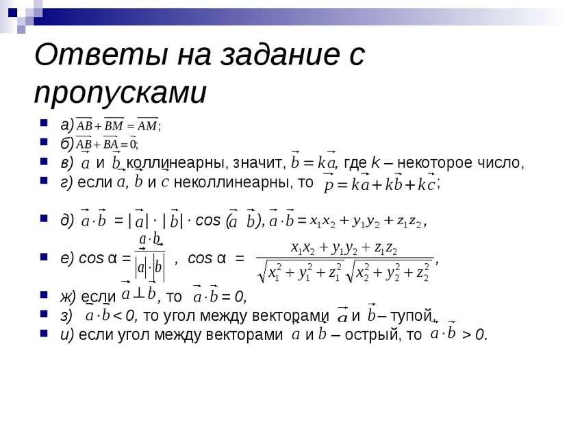 Ответы на задание с пропусками а) б) в) и коллинеарны, значит, , где k – неко...