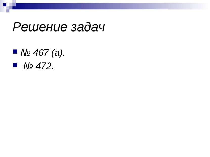 Решение задач № 467 (а). № 472.
