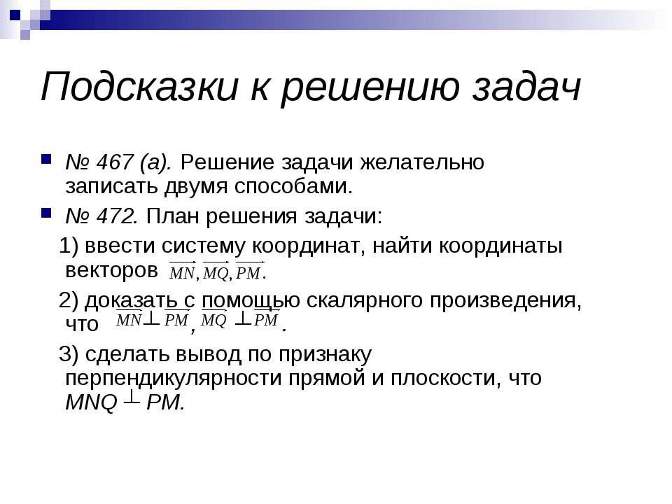Подсказки к решению задач № 467 (а). Решение задачи желательно записать двумя...