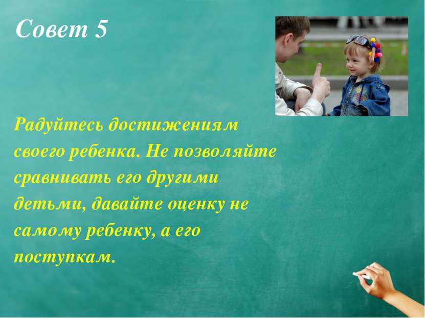 Совет 5 Радуйтесь достижениям своего ребенка. Не позволяйте сравнивать его др...