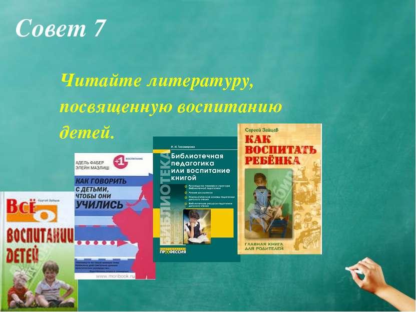 Совет 7 Читайте литературу, посвященную воспитанию детей.