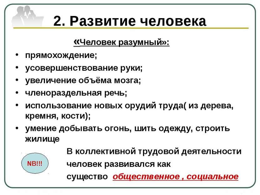 2. Развитие человека «Человек разумный»: прямохождение; усовершенствование ру...