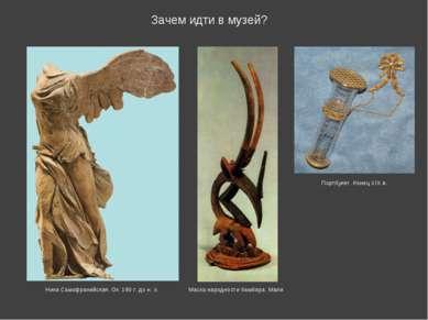 Зачем идти в музей? Ника Самофракийская. Ок. 190 г. до н. э. Портбукет. Конец...