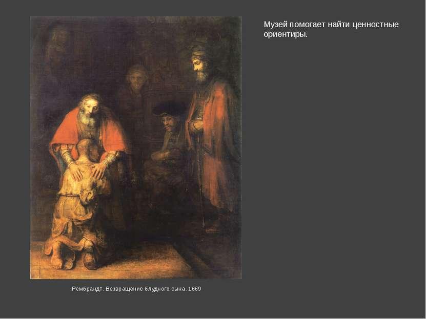 Музей помогает найти ценностные ориентиры. Рембрандт. Возвращение блудного сы...