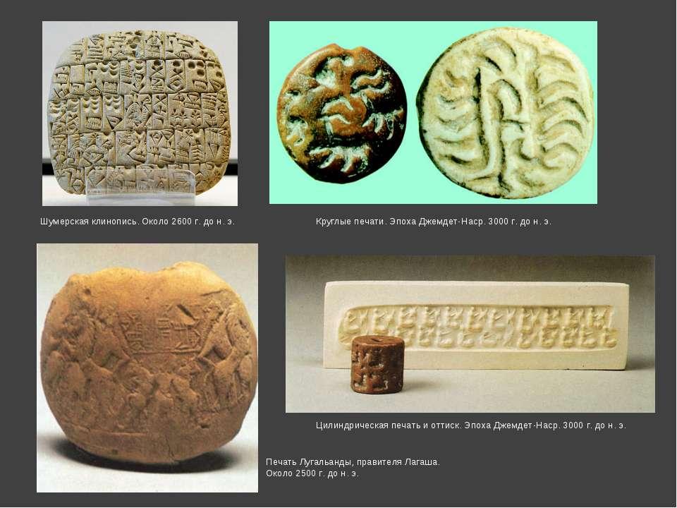 Цилиндрическая печать и оттиск. Эпоха Джемдет-Наср. 3000 г. до н. э. Круглые ...