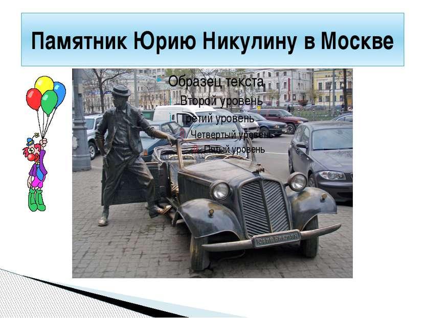 Памятник Юрию Никулину в Москве