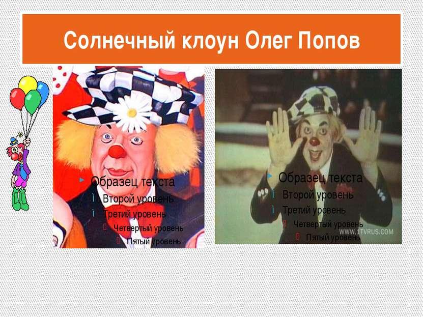 Солнечный клоун Олег Попов