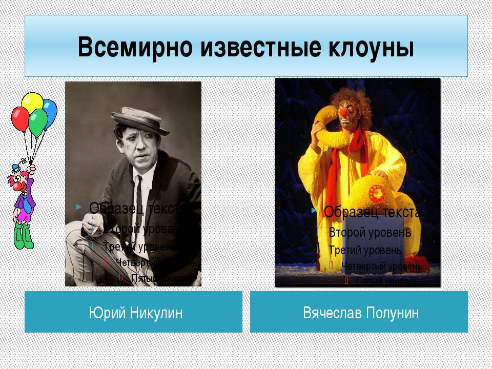 Всемирно известные клоуны Юрий Никулин