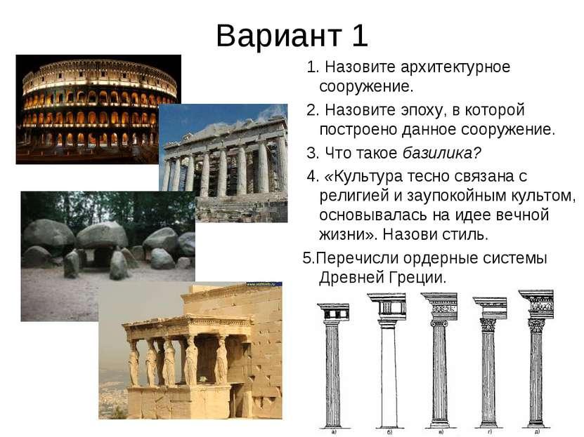 Вариант 1 1. Назовите архитектурное сооружение. 2. Назовите эпоху, в которой ...