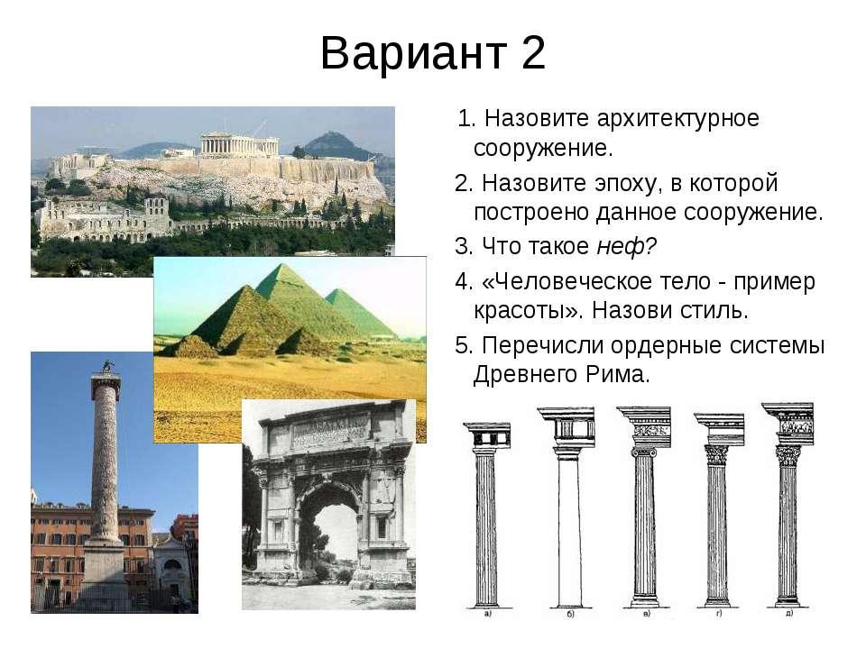 Вариант 2 1. Назовите архитектурное сооружение. 2. Назовите эпоху, в которой ...