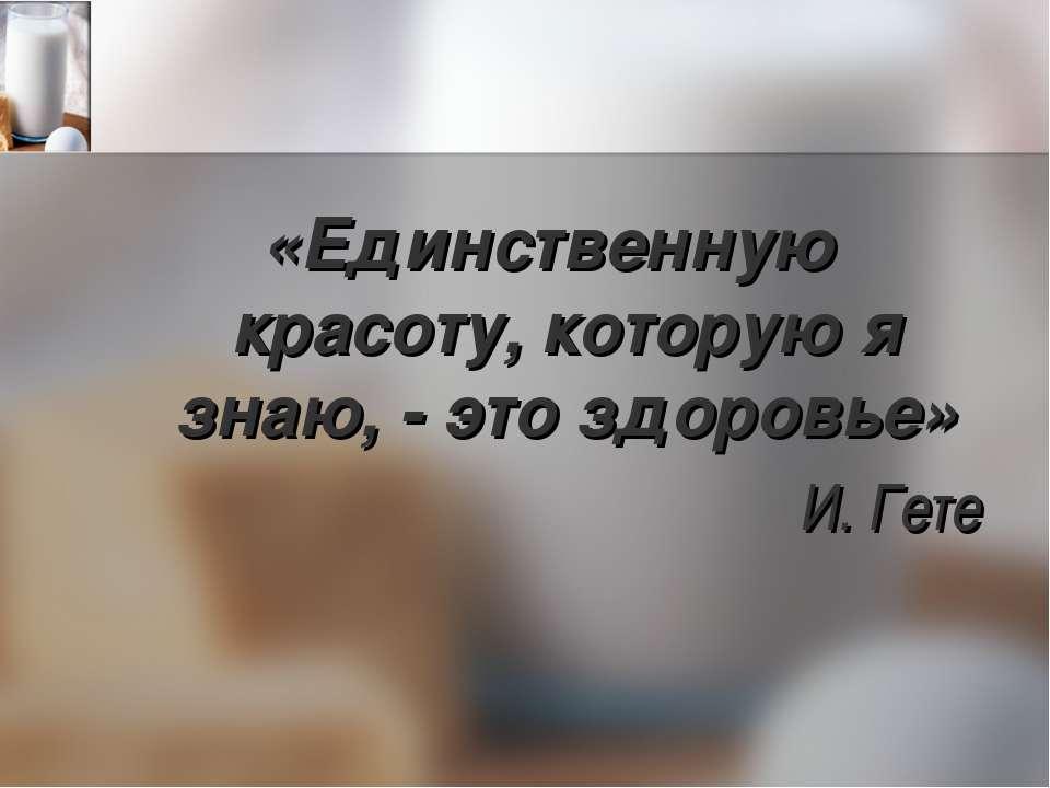 «Единственную красоту, которую я знаю, - это здоровье» И. Гете