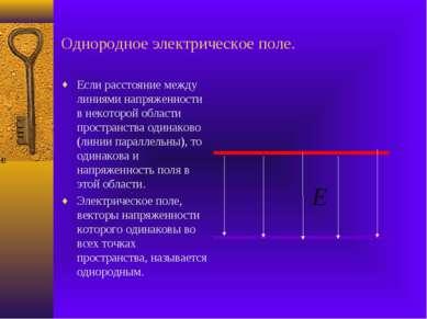 Однородное электрическое поле. Если расстояние между линиями напряженности в ...