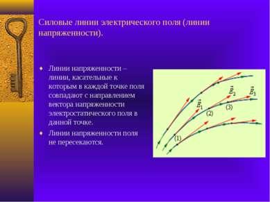Силовые линии электрического поля (линии напряженности). Линии напряженности ...