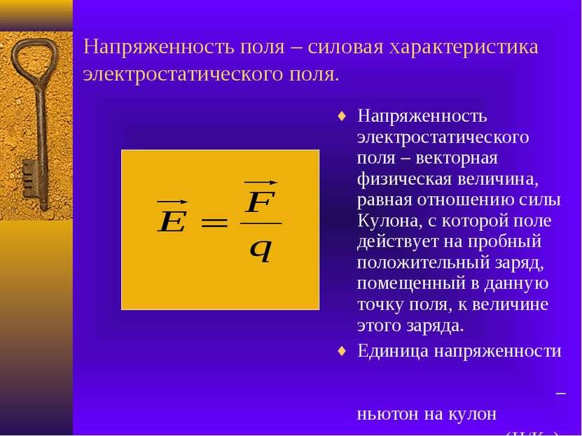 Напряженность поля – силовая характеристика электростатического поля. Напряже...