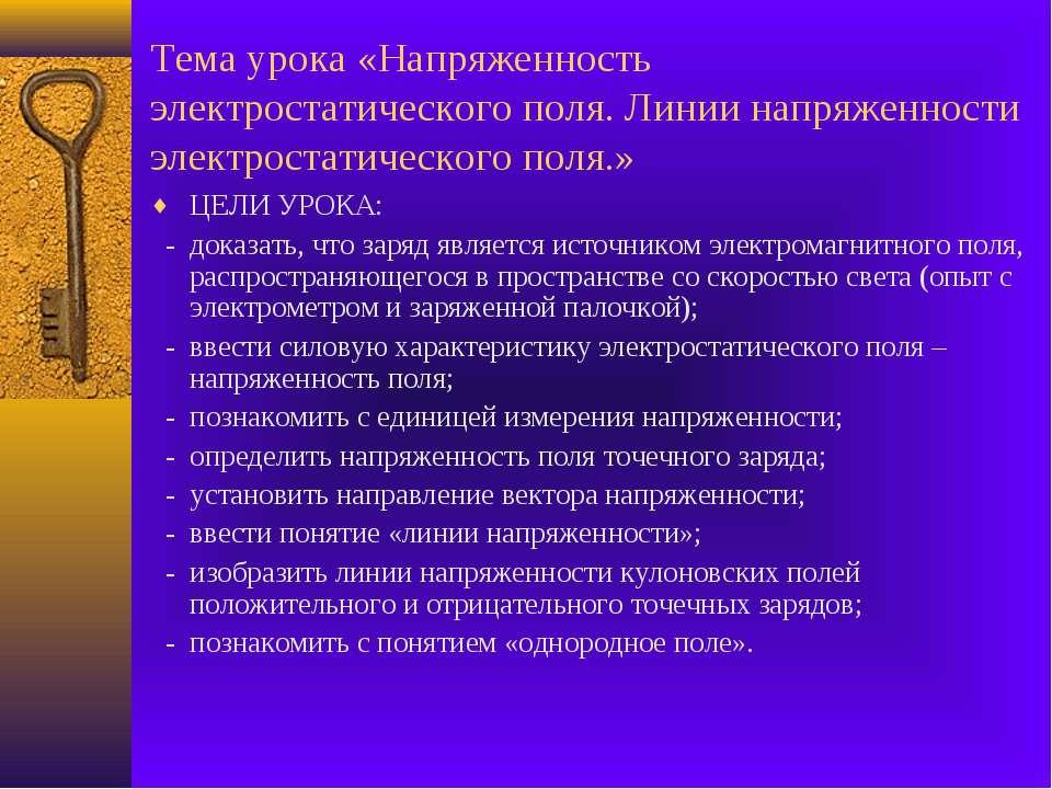 Тема урока «Напряженность электростатического поля. Линии напряженности элект...