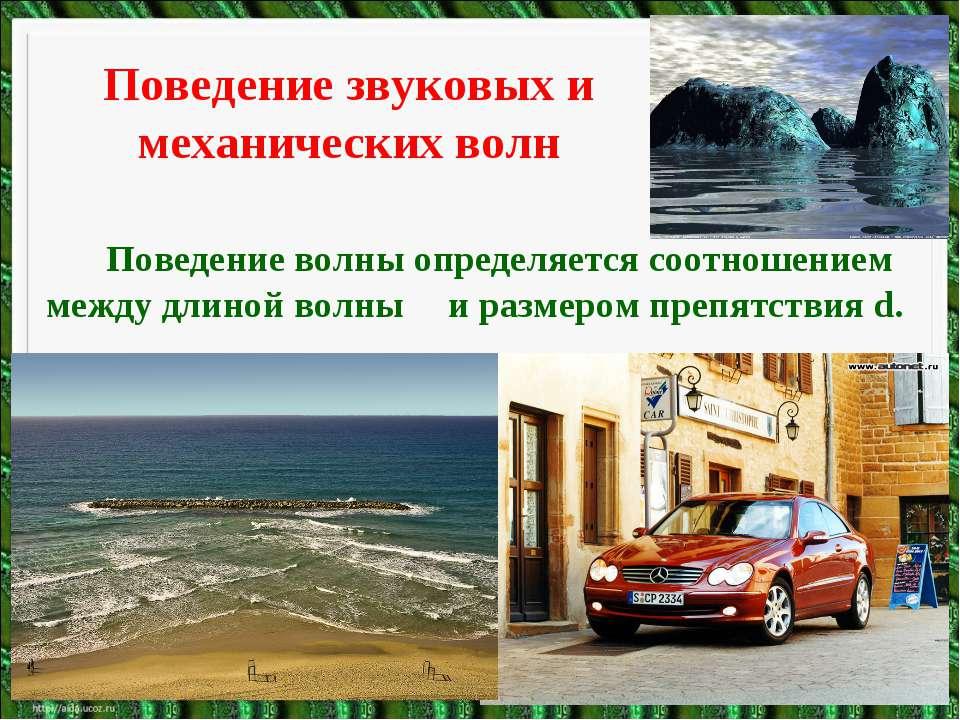 Поведение звуковых и механических волн Поведение волны определяется соотношен...