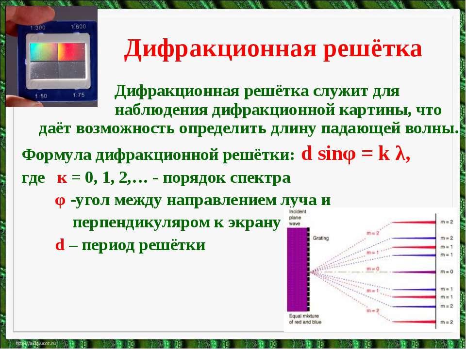 Дифракционная решётка Дифракционная решётка служит для наблюдения дифракционн...