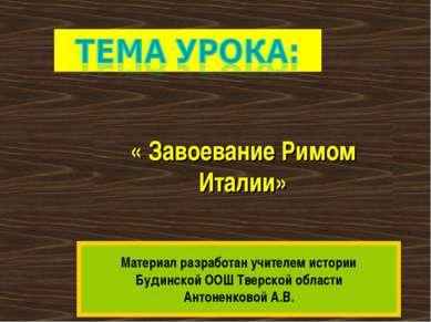 « Завоевание Римом Италии» Материал разработан учителем истории Будинской ООШ...