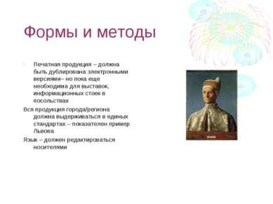 Формы и методы Печатная продукция – должна быть дублирована электронными верс...