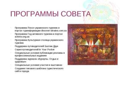 ПРОГРАММЫ СОВЕТА Программа Посол украинского туризма и портал туринформации d...