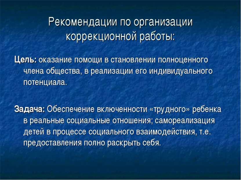 Рекомендации по организации коррекционной работы: Цель: оказание помощи в ста...