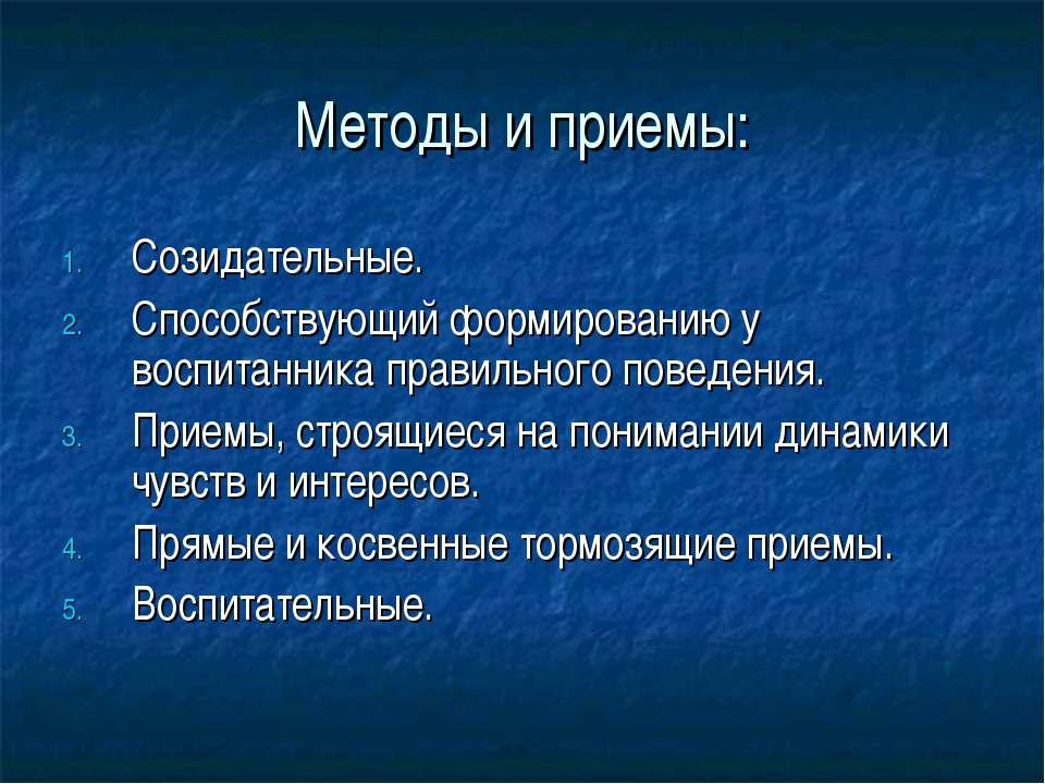 Методы и приемы: Созидательные. Способствующий формированию у воспитанника пр...