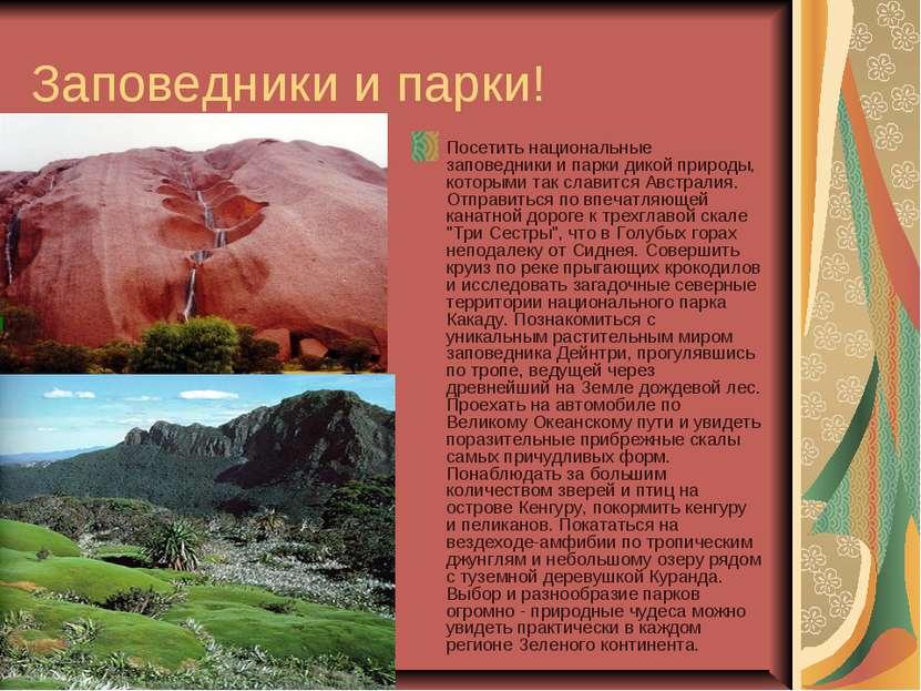 Заповедники и парки! Посетить национальные заповедники и парки дикой природы,...