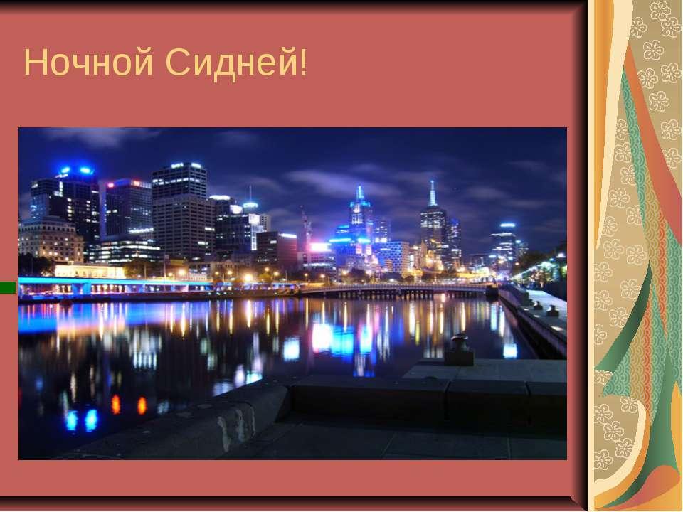 Ночной Сидней! ...