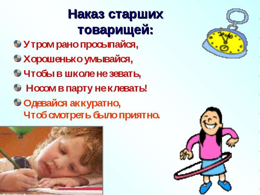 Утром рано просыпайся, Хорошенько умывайся, Чтобы в школе не зевать, Носом в ...