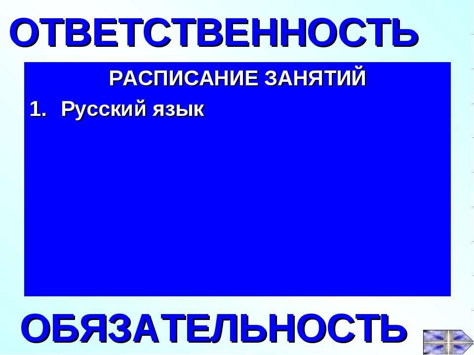 ОТВЕТСТВЕННОСТЬ РАСПИСАНИЕ ЗАНЯТИЙ Русский язык ОБЯЗАТЕЛЬНОСТЬ
