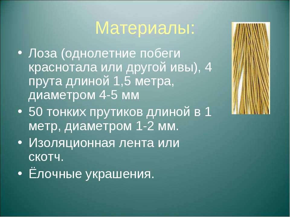 Материалы: Лоза (однолетние побеги краснотала или другой ивы), 4 прута длиной...