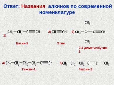 Ответ: Названия алкинов по современной номенклатуре Бутин-1 Этин 3,3-диметилб...