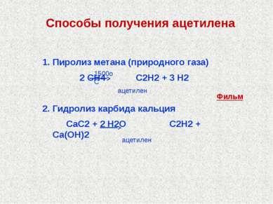 Способы получения ацетилена 1. Пиролиз метана (природного газа) 2 СН4 С2Н2 + ...