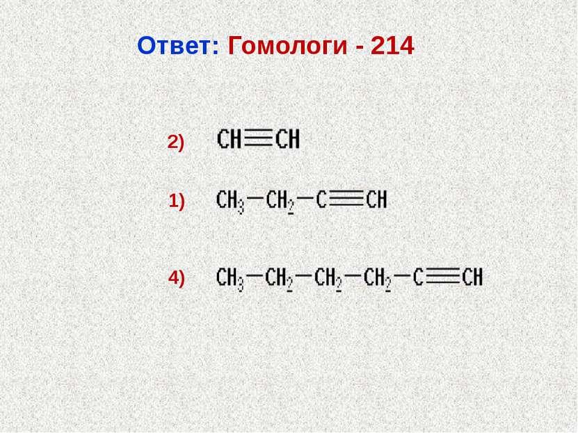 Ответ: Гомологи - 214 2) 1) 4) Губчук Д.П.