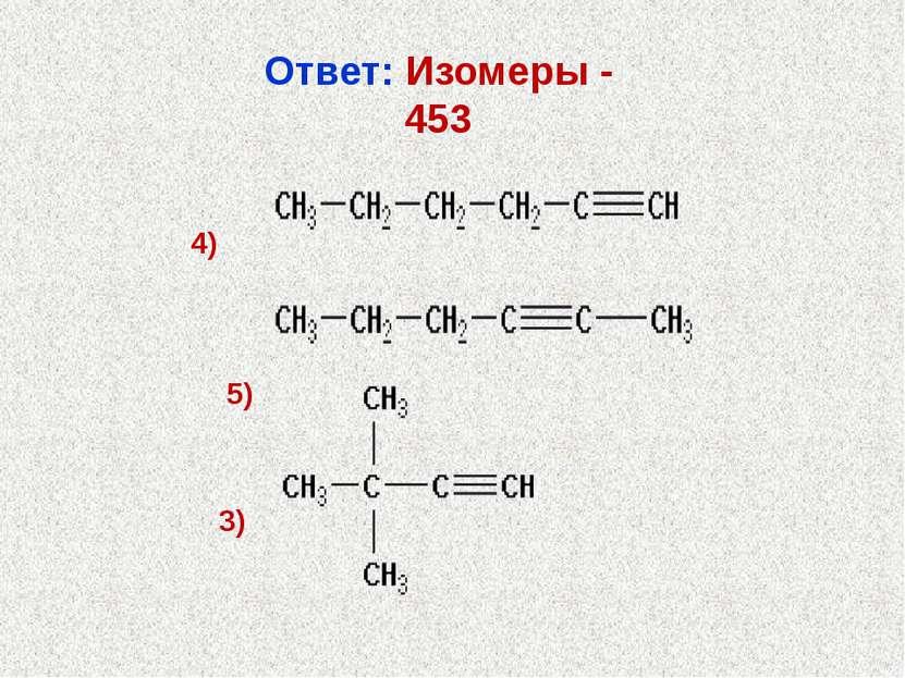Ответ: Изомеры - 453 4) 5) 3) Губчук Д.П.